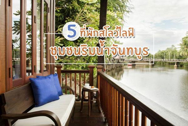 ที่พักจันทบุรี-ชุมชนริมน้ำจันทบูร-t