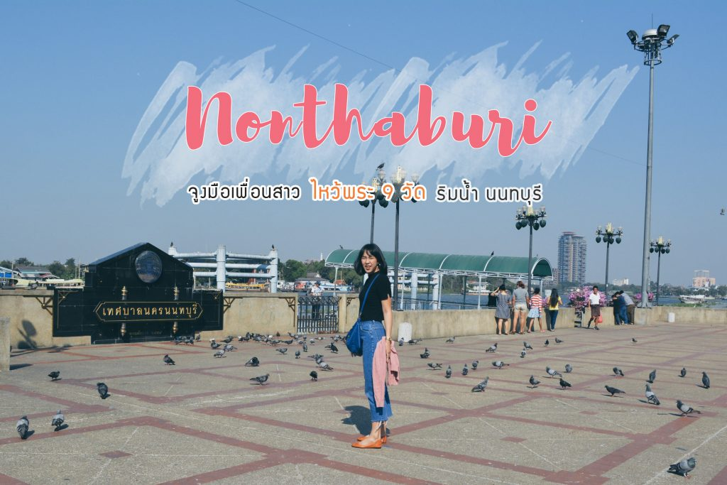 ไหว้พระ 9 วัด ริมน้ำ นนทบุรี จูงมือเพื่อนสาว เที่ยวใกล้กรุงเทพ