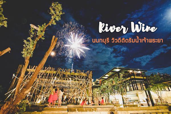 RIVER WINE ร้านอาหารริมน้ำ นนทบุรี วิวดีติดริมน้ำเจ้าพระยา