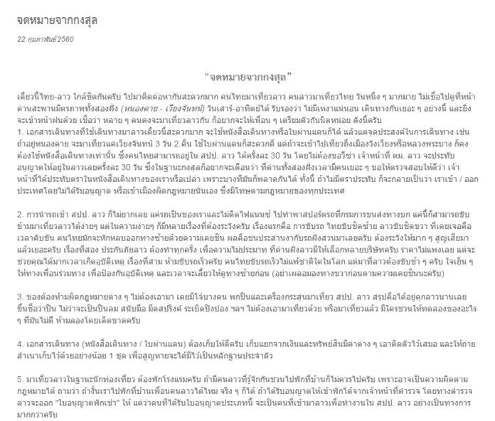 LAOS letter