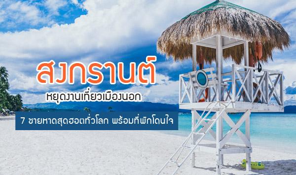 สงกรานต์ หยุดงานเที่ยวเมืองนอก 7 ชายหาดสุดฮอตทั่วโลก พร้อมที่พักโดนใจ