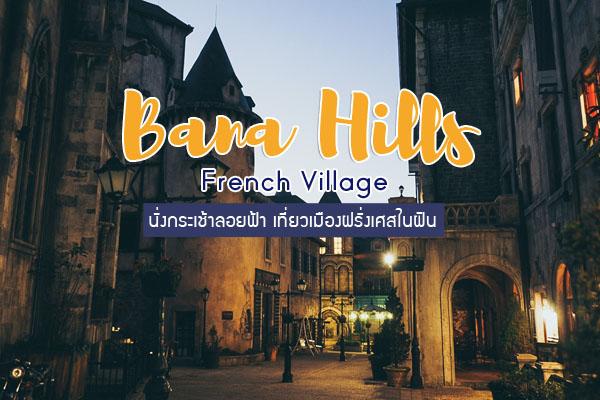 นั่งกระเช้าลอยฟ้า ดานัง - บานาฮิลล์ เวียดนาม เที่ยวเมืองฝรั่งเศสในฝัน