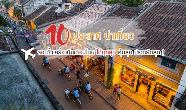 10 Places T
