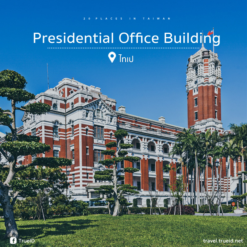 Presidential Office Building Taiwan