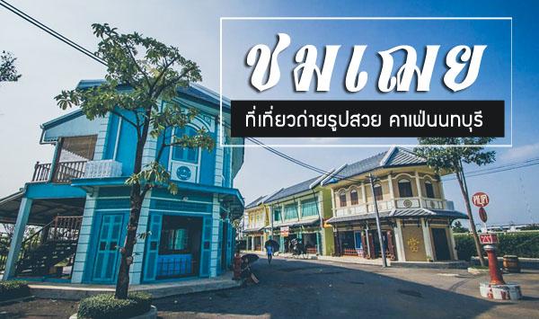 ที่เที่ยวถ่ายรูปสวย ชมเฌย Chomchei Studio & Cafe คาเฟ่นนทบุรี บรรยากาศวินเทจ