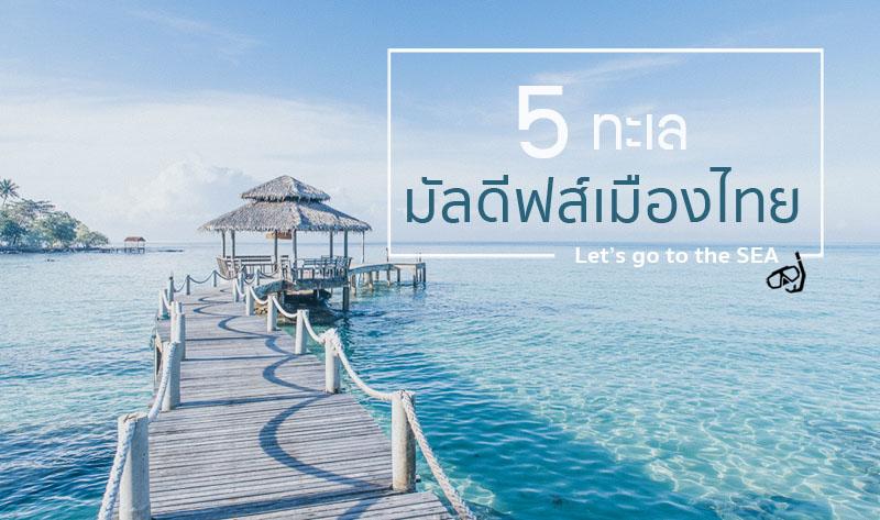 5 ทะเล มัลดีฟส์ เมืองไทย ไปชิลล์ได้ง่ายๆ น้ำใส เป๊ะกว่าที่ไหนๆ ในโลก