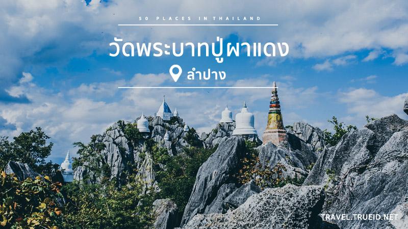 Wat Phrabahtbuddhawat