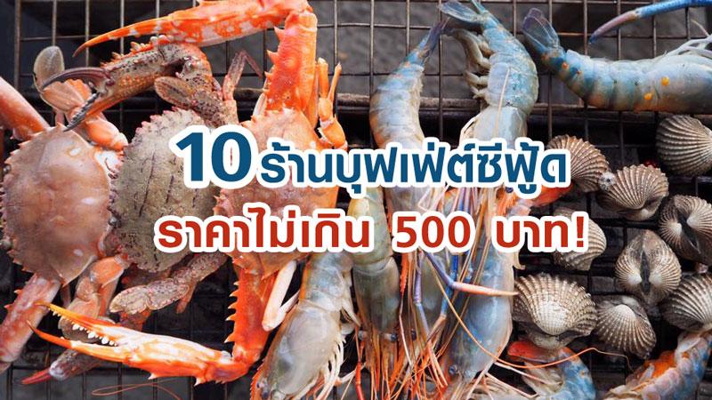 10 ร้านบุฟเฟ่ต์อาหารทะเล ปิ้งย่างซีฟู้ด พกไปแค่ 500 บาท ก็ได้อิ่มได้ไม่อั้น