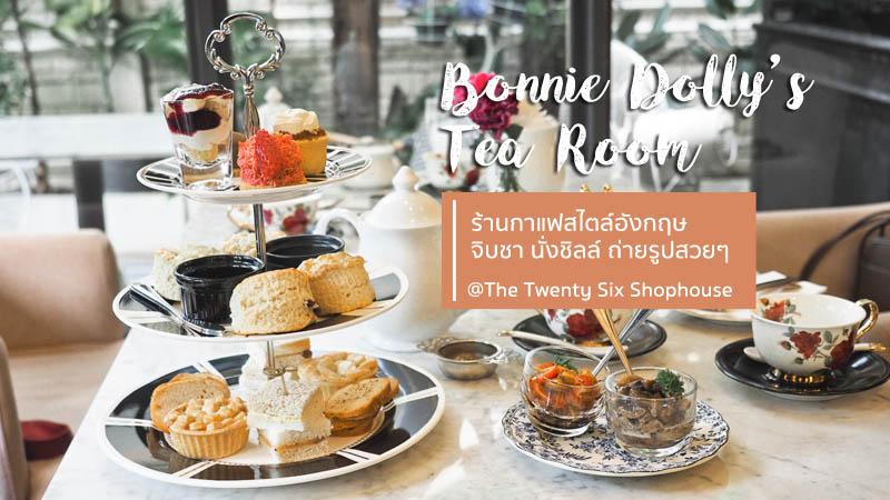 Bonnie Dolly's Tea Room ร้านกาแฟ สไตล์อังกฤษ จิบชา ชมสวน นั่งชิลล์ ถ่ายรูปสวยๆ ที่ สุขุมวิท 26
