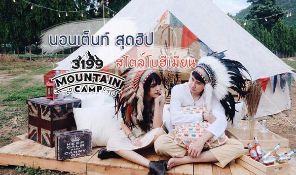 mountain-camp