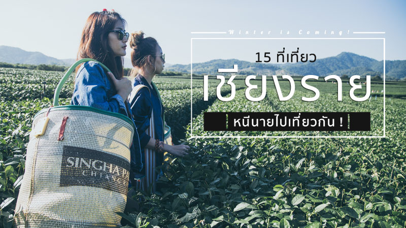 Cover Chiang Rai