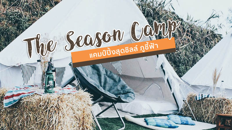 The Season camp