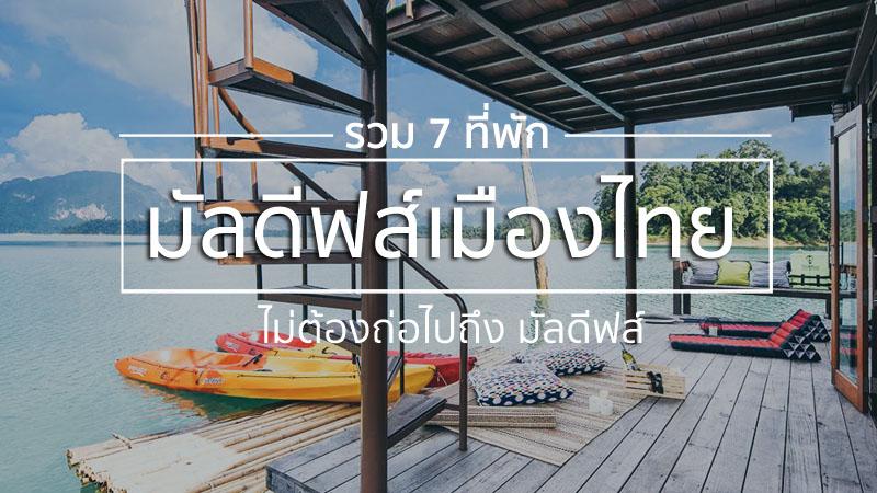 รวม 7 ที่พัก มัลดีฟส์ เมืองไทย วิวสวยน้ำใส ไม่ต้องถ่อไปถึงมัลดีฟส์