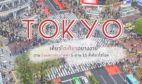 เที่ยว โตเกียว อย่างง่าย ตามไลน์ สถานีรถไฟฟ้า 5 ย่าน 15 ที่เที่ยวไฮไลท์ ย่านไหนไปยังไง ตามมาดูกัน