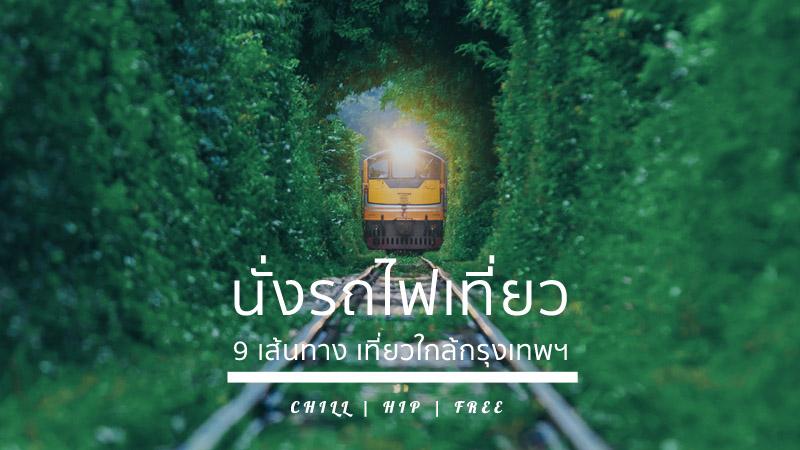 นั่งรถไฟเที่ยว 9 เส้นทาง เที่ยวใกล้กรุงเทพ พร้อมพิกัด ที่เที่ยว ที่กิน เช็คอินให้ครบ!