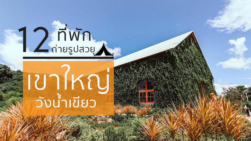 Khao Yai Cover tt