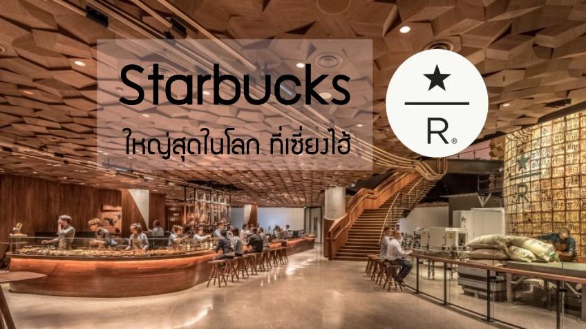 เปิดตัว ร้านกาแฟ Starbucks ใหญ่ที่สุดในโลก ที่ เซี่ยงไฮ้ จุได้พันคน ขนไปนั่งได้ทั้งออฟฟิศ