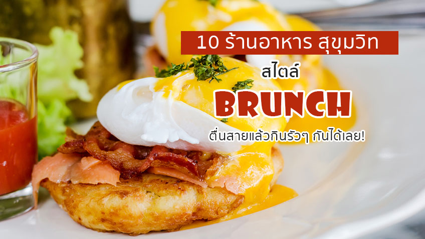 Egg Brunch Sukhumvit