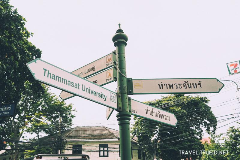 Tha Pra Chan Bangkok
