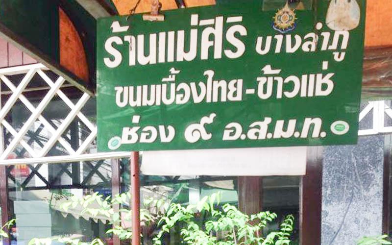 10 ร้านเด็ด ย่านบางลำพู แหล่งรวมของอร่อยเจ้าดัง ที่ไม่ควรพลาด !