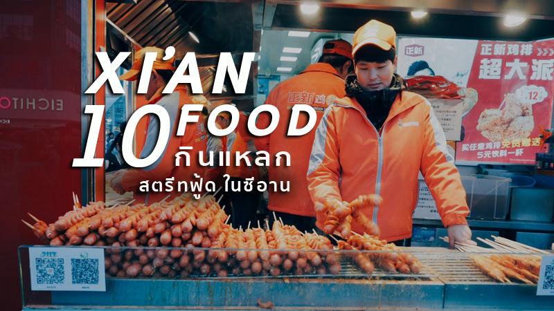 กินแหลก ที่ซีอาน ! กับ 10 เมนู สตรีทฟู้ด ห้ามพลาด เมื่อมาเหยียบเมืองจีน