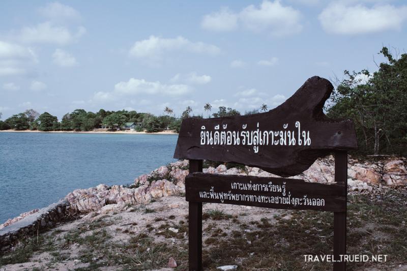 Koh Mun Nai Rayong
