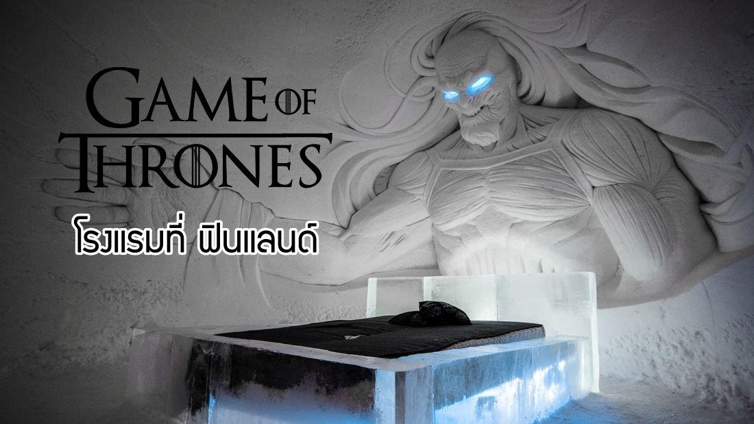 โรงแรม Game of Thrones