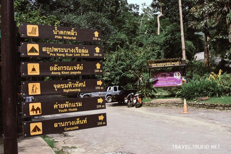 Namtok Phlio