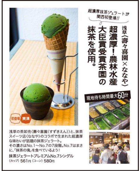 เข้มสุดในสามโลก กับร้าน ไอติมชาเขียว ในตำนานอาซากุสะ เลือกความแรงได้ 7 เบอร์!