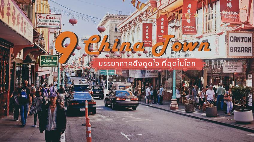 San Francisco China Town tt