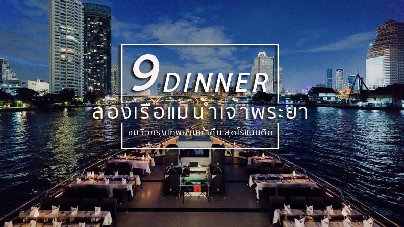 9 ร้านล่องเรือ แม่น้ำเจ้าพระยา ชมวิวกรุงเทพ ยามค่ำคืน สุดโรแมนติก
