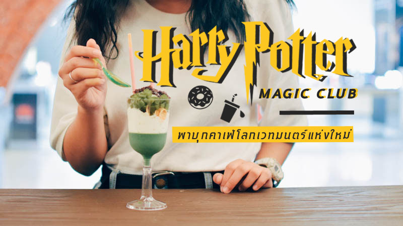 Harry Potter Magic Club