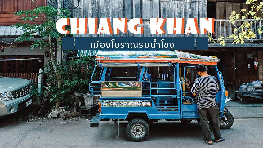 Chiang Khan tt