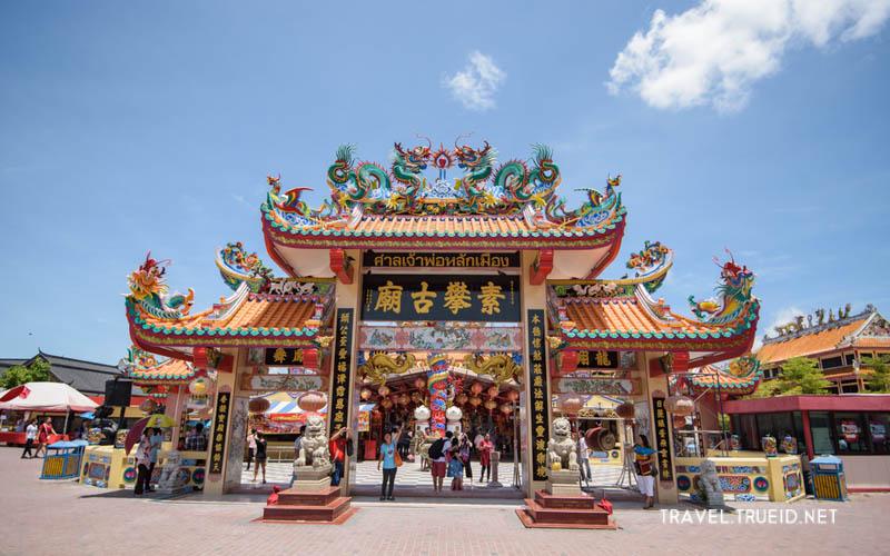 Heaven Dragon Shrine