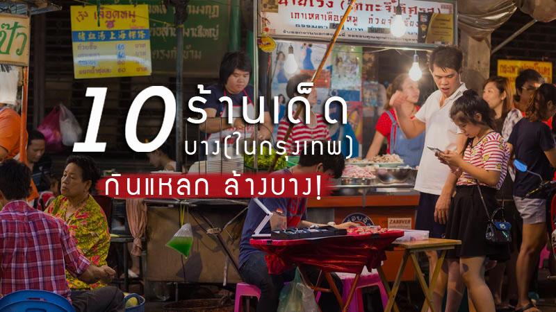 กินแหลก ล้างบาง ! 10 ร้านเด็ด จาก 10 บาง ในกรุงเทพ ฟินกว่านี้ไม่มีอีกแล้ว !