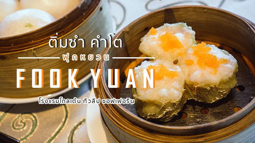 Fook Yuan Chinese Restaurant tt