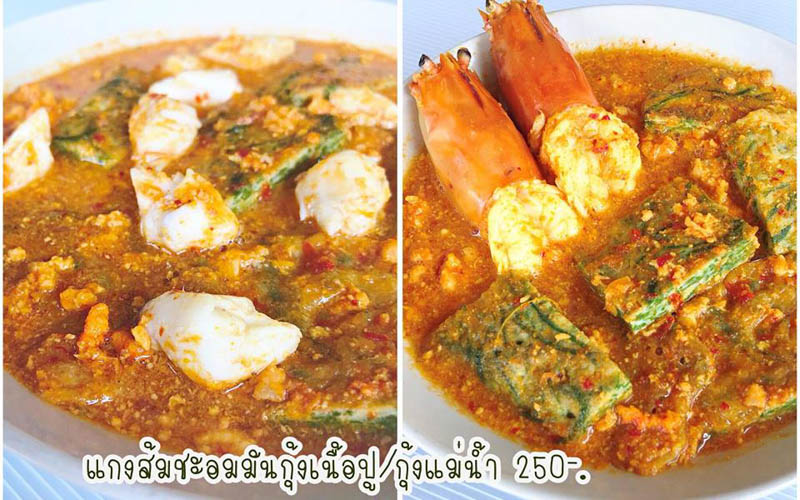 Seafood Aroy Delivery