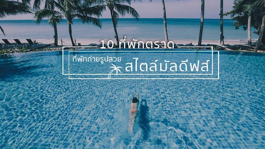 10 ที่พักตราด สไตล์มัลดีฟส์ ที่พักถ่ายรูปสวย ติดทะเล พาร่างไปเทกัน !