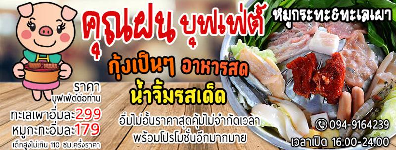Khun Fon BBQ
