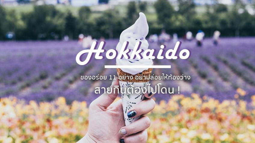 Soft Cream Hokkaido tt