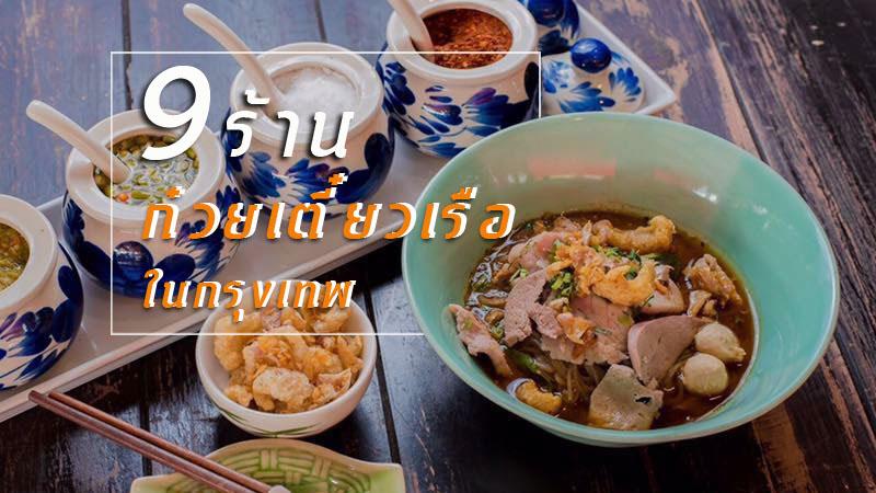Noodle Bangkok