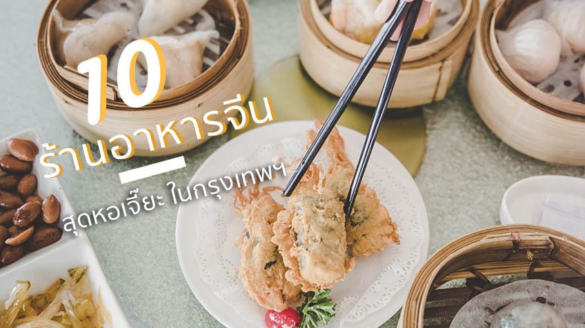 10 Chinese Restaurant