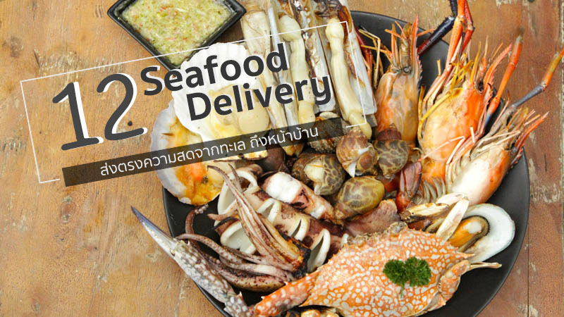 Seafood Delivery