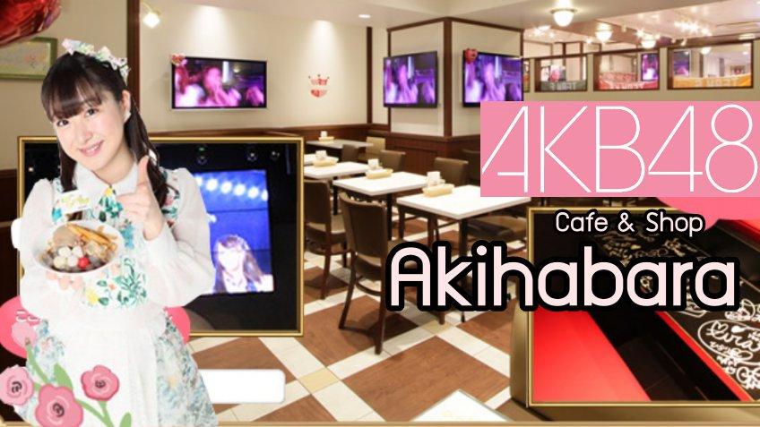 ส่องร้าน AKB48 Cafe&Shop แห่งอากิฮาบาระ ยลโฉมเมนูอิสึรินะกัน!