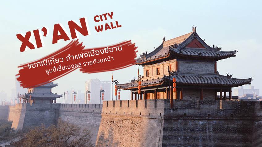 แบกเป้เที่ยว กำแพงเมืองซีอาน ลูบปี่เซี๊ยะมงคล พร้อมวิธีลูบปี่เซี๊ยะให้รวย รับตรุษจีน
