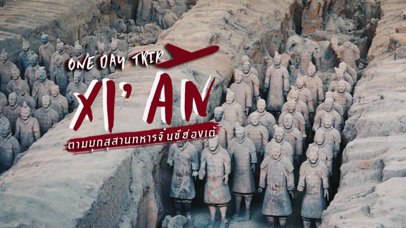 พาเที่ยว ! สุสานทหารจิ๋นซี ฮ่องเต้ ซีอาน เต็มอิ่ม 1 วัน กับกองทัพทหารม้าแห่งมหาจักรพรรดิแดนมังกร