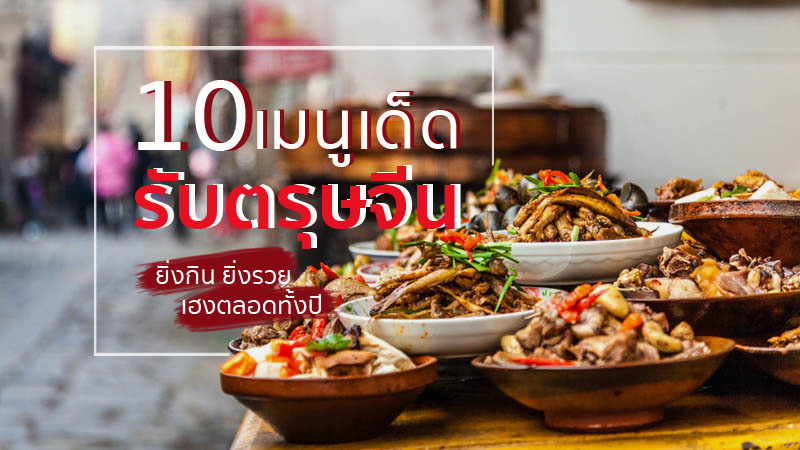 Chinese Day Food 2018