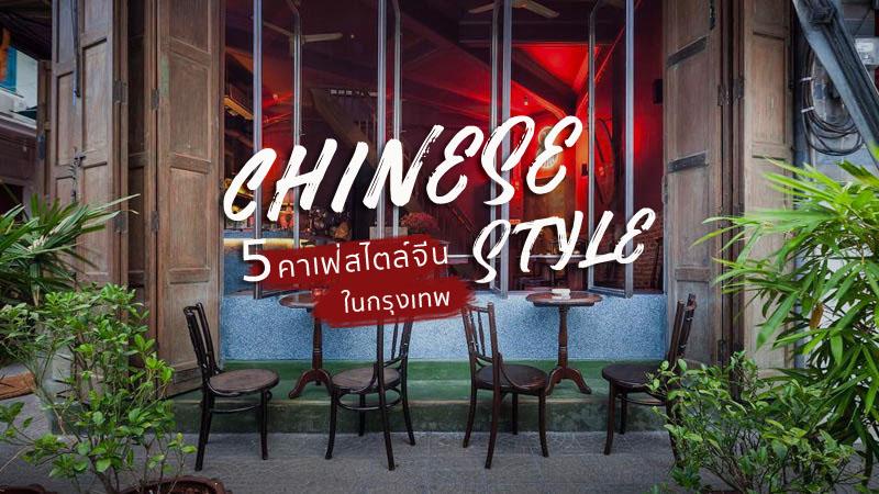 5 ร้านกาแฟ คาเฟ่สไตล์จีน ในกรุงเทพ บรรยากาศสุดชิค ที่ต้องมาโดน !