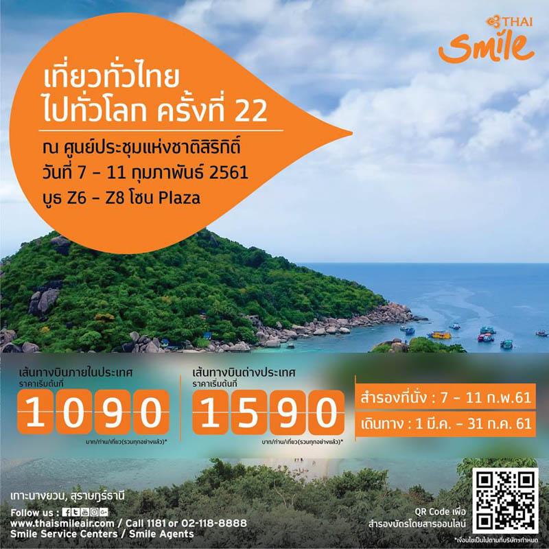 ไทยสมายล์ มาจริง ! ออกราคาตั๋วโปรโมชั่น ในงาน เที่ยวทั่วไทย ไปทั่วโลก ครั้งที่ 22