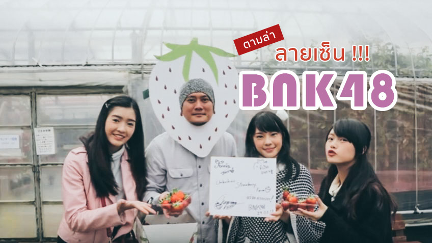 ชี้เป้า! ลายเซ็นแรกของ BNK48 ที่ญี่ปุ่น เฌอปราง เจนนิษฐ์ มิวสิคได้ฝากไว้ในต่างแดน